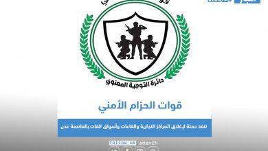 صورة قوات الحزام الأمني تنفذ حملة لإغلاق المراكز التجارية والقاعات وأسواق القات بالعاصمة عدن
