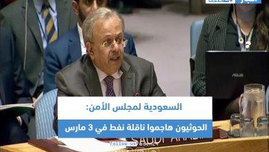 صورة السعودية لمجلس الأمن: الحوثيون هاجموا ناقلة نفط في 3 مارس