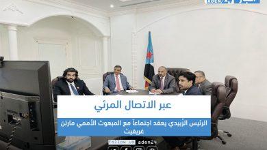 صورة عبر الاتصال المرئي.. الرئيس الزُبيدي يعقد اجتماعاً مع المبعوث الأممي مارتن غريفيث