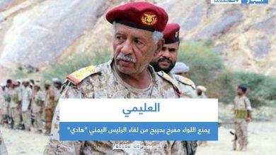 """صورة العليمي يمنع اللواء مفرح بحيبح من لقاء الرئيس اليمني """"هادي"""""""