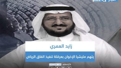 صورة خبير سعودي يتهم مليشيا الإخوان بعرقلة تنفيذ اتفاق الرياض