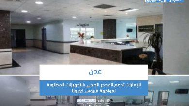 صورة الإمارات تدعم المحجر الصحي بالتجهيزات المطلوبة لمواجهة فيروس كورونا