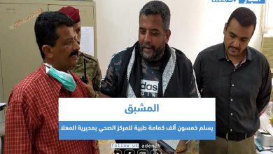 صورة المشبق يسلم خمسون ألف كمامة طبية للمركز الصحي بمديرية المعلا