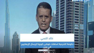 صورة النسي: حكومة الشرعية استغلت فوضى كورونا لإرسال الإرهابيين الى عدن