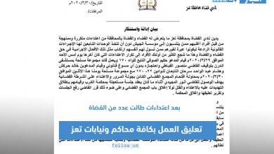 صورة بعد اعتداءات طالت عدد من القضاة.. تعليق العمل بكافة محاكم ونيابات تعز