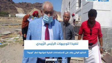 """صورة تنفيذا لتوجيهات الرئيس الزُبيدي.. الدكتور الوالي يقف على الاستعدادات الجارية لمواجهة خطر """"كورونا"""""""
