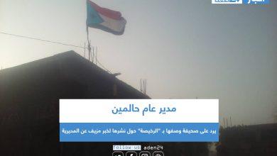 """صورة مدير عام حالمين يرد على صحيفة وصفها بـ """"الرخيصة"""" حول نشرها لخبر مزيف عن المديرية"""