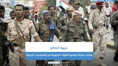صورة جبهة الضالع.. معارك ضارية تخوضها القوات الجنوبية ضد المليشيات الحوثية