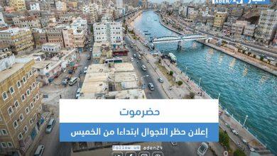 صورة إعلان حظر التجوال في حضرموت ابتداءا من الخميس
