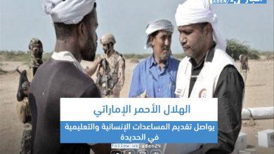 صورة الهلال الأحمر الإماراتي يواصل تقديم المساعدات الإنسانية والتعليمية في الحديدة