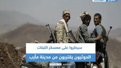 صورة سيطروا على معسكر اللبنات .. الحوثيون يقتربون من مدينة مأرب