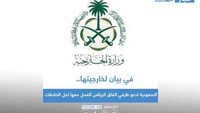 صورة في بيان لخارجيتها.. السعودية تدعو طرفي اتفاق الرياض للعمل معها لحل الخلافات