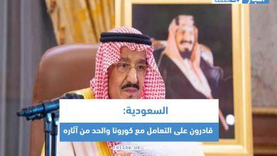 صورة السعودية: قادرون على التعامل مع كورونا والحد من آثاره