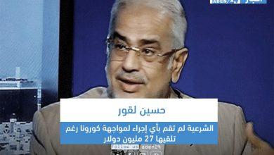 صورة حسين لقور: الشرعية لم تقم بأي إجراء لمواجهة كورونا رغم تلقيها 27 مليون دولار