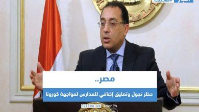 صورة مصر.. حظر تجول وتعليق إضافي للمدارس لمواجهة كورونا