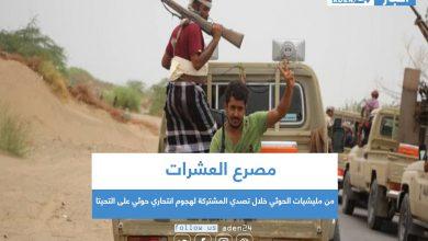 صورة مصرع العشرات من مليشيات الحوثي خلال تصدي المشتركة لهجوم انتحاري حوثي على التحيتا