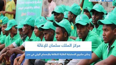 صورة مركز الملك سلمان للإغاثة يدشن مشروع الاستجابة الطارئة للنظافة والإصحاح البيئي في عدن