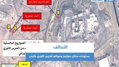 صورة التحالف يستهدف مخازن صواريخ ومواقع للحرس الثوري باليمن