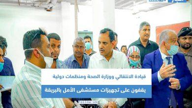 صورة قيادة الانتقالي ووزارة الصحة ومنظمات دولية يقفون على تجهيزات مستشفى الأمل بالبريقة
