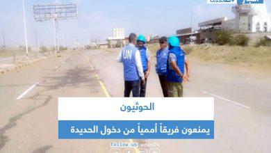 صورة الحوثيون يمنعون فريقاً أممياً من دخول الحديدة