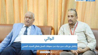 صورة الوالي يناقش مع نائب مدير مياه عدن معوقات العمل بقطاع الصرف الصحي