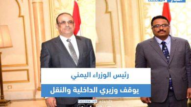 صورة رئيس الوزراء اليمني يوقف وزيري الداخلية والنقل
