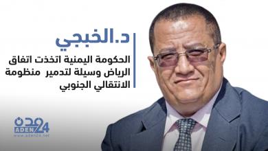 صورة إنفوجرافيك | الدكتور ناصر الخبجي .. الحكومة اليمنية اتخذت اتفاق الرياض وسيلة لتدمير منظومة الانتقالي الجنوبي