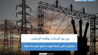 صورة بين نور الإمارات وظُلمة الإخوان.. سقطرى تحظى بشبكة كهرباء تنشئها مؤسسة خليفة