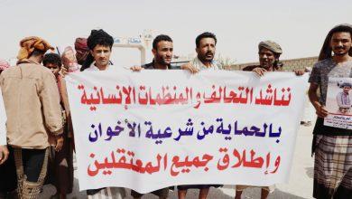 صورة شبوة تشهد وقفة احتجاجية ضد تعسفات قوات الإصلاح والاعتقالات خارج القانون
