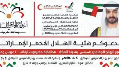 صورة حضرموت.. الهلال الإماراتي ينظم العرس الجماعي السادس في المكلا