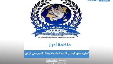 """صورة """"أحرار"""" تعلن دعمها لإعلان الأمم المتحدة إيقاف الحرب في اليمن"""