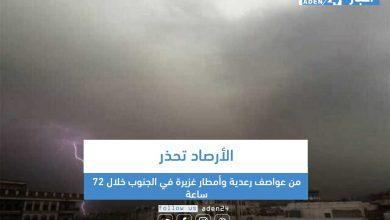 صورة الأرصاد تحذر من عواصف رعدية وأمطار غزيرة في الجنوب خلال 72 ساعة