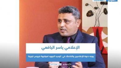 صورة الإعلامي ياسر اليافعي يوجه دعوة للإعلاميين والنشطاء لتوحيد الجهود لمواجهة فيروس كورونا