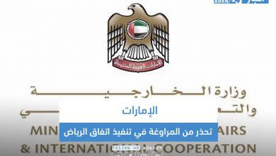 صورة الإمارات تحذر من المراوغة في تنفيذ اتفاق الرياض