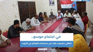 صورة في اجتماع موسع .. انتقالي حضرموت يقف على مستجدات الأوضاع في الجنوب