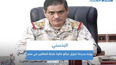 صورة البحسني يوجهبسرعة تحويل مبالغ مالية عاجلة للعالقين في مصر