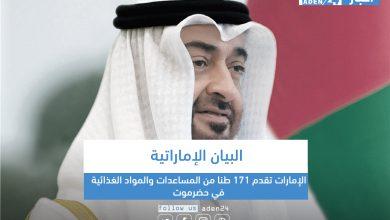 صورة البيان الإماراتية: الإمارات تقدم 171 طنا من المساعدات والمواد الغذائية في حضرموت