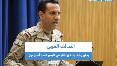 صورة التحالف العربي يعلن وقف إطلاق النار في اليمن لمدة أسبوعين