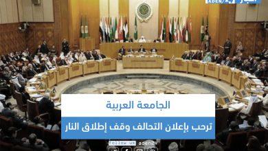صورة الجامعة العربية ترحب بإعلان التحالف وقف إطلاق النار