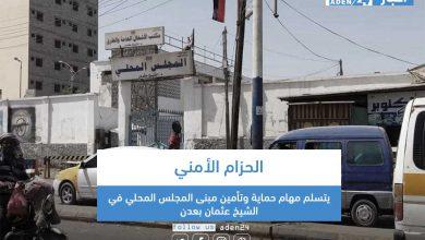 صورة الحزام الأمني يتسلم مهام حماية وتأمين مبنى المجلس المحلي في الشيخ عثمان بعدن