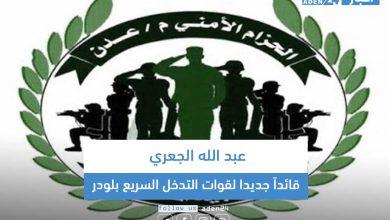 صورة عبد الله الجعري قائداً جديدا لقوات التدخل السريع بلودر