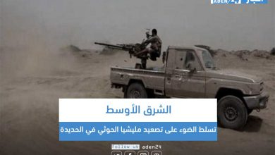 صورة الشرق الأوسط تسلط الضوء على تصعيد مليشيا الحوثي في الحديدة