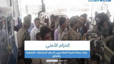 صورة الحزام الأمني ينفذ حملة لضبط المتلاعبين بأسعار المشتقات النفطية بالضالع