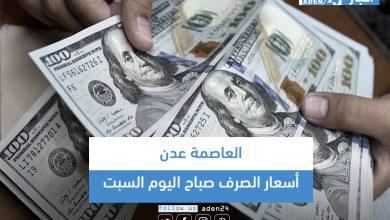 صورة أسعار الصرف صباح اليوم السبت في العاصمة عدن
