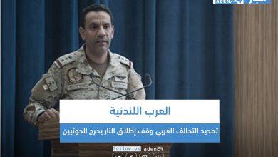 صورة العرب اللندنية: تمديد التحالف العربي وقف إطلاق النار يحرج الحوثيين
