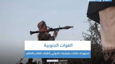 صورة القوات الجنوبية تستهدف ثكنات مليشيات الحوثي بأطراف الفاخر بالضالع