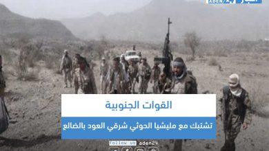 صورة القوات الجنوبية تشتبك مع مليشيا الحوثي شرقي العود بالضالع