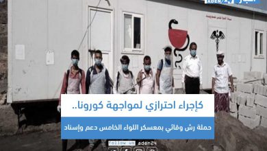 صورة كإجراء احترازي لمواجهة كورونا.. حملة رش وقائي بمعسكر اللواء الخامس دعم وإسناد