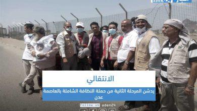 صورة الانتقالي يدشن المرحلة الثانية من حملة النظافة الشاملة بالعاصمة عدن