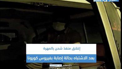 صورة إغلاق منفذ شحن بالمهرة بعد الاشتباه بحالة إصابة بفيروس كورونا